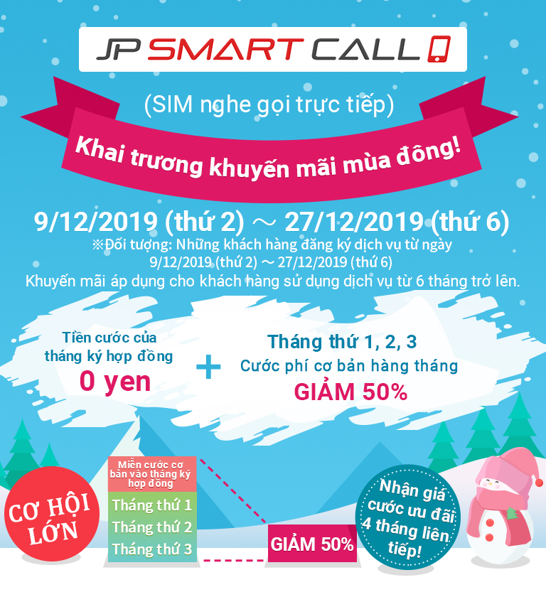 JP Smart Call Campaign Banner